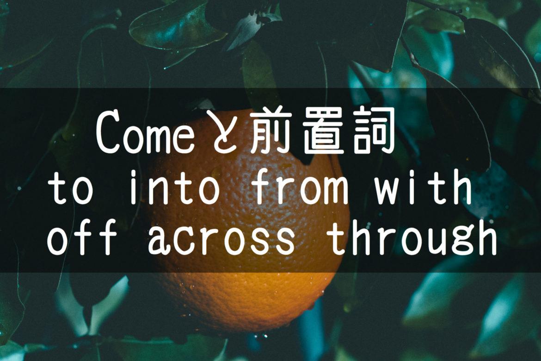 【中学英語】▶︎動詞COMEと前置詞-to-into-from-with-off-across-through-の組み合わせ