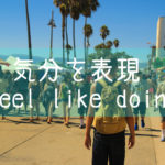 【feel like doing】~したい気分。とカジュアルに表現する用法