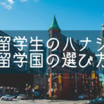 【留学生の話】失敗しない国の選び方-語学留学の経験者たちが伝授-