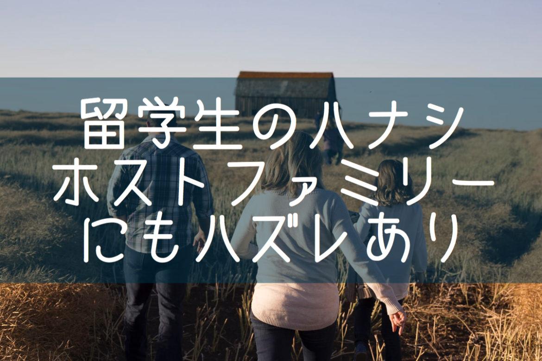 【留学生の話】ホストファミリーの当たりハズレ