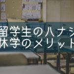 【留学生の話】-留学経験者が話す- 休学をメリットにする方法