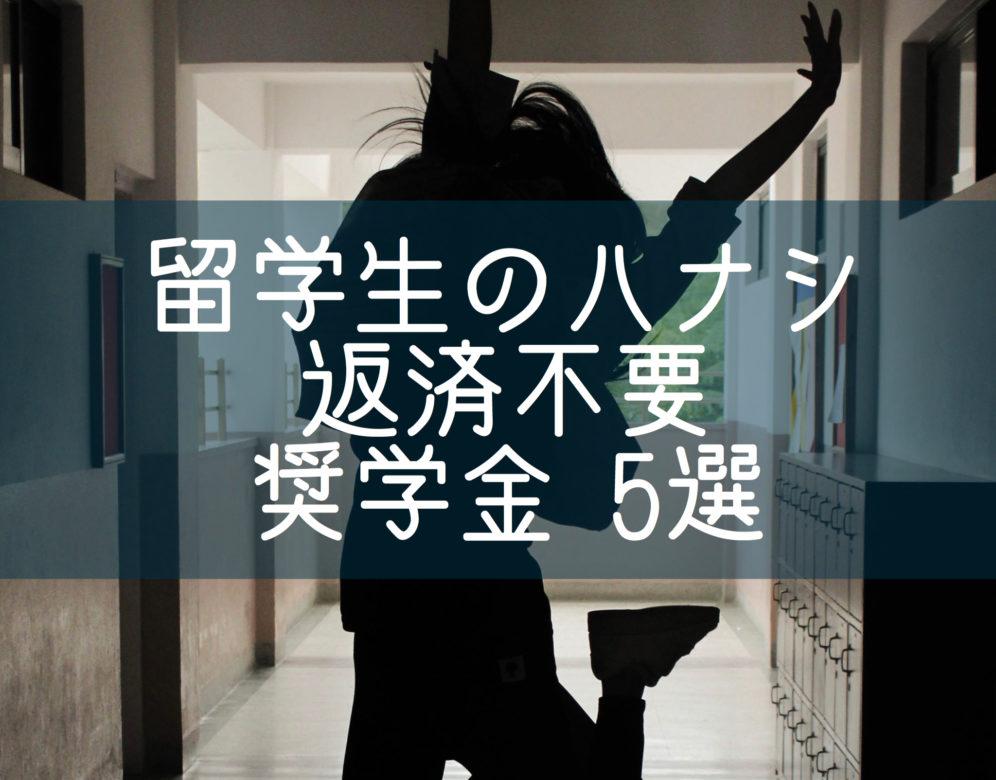 【留学生の話】-2019年最新情報- オススメの返さなくていい留学奨学金5選!