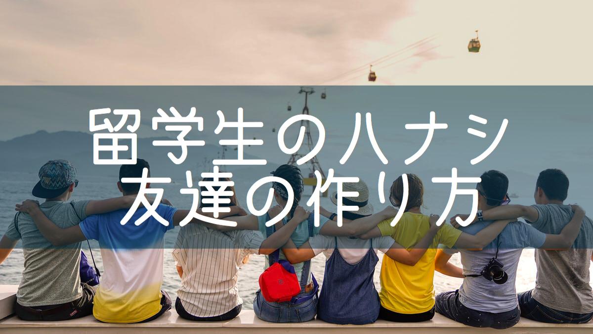【留学生の話】留学先での友達の作り方