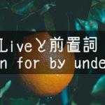【中学英語】▶︎動詞LIVEと前置詞-in-for-by-under-との組み合わせ