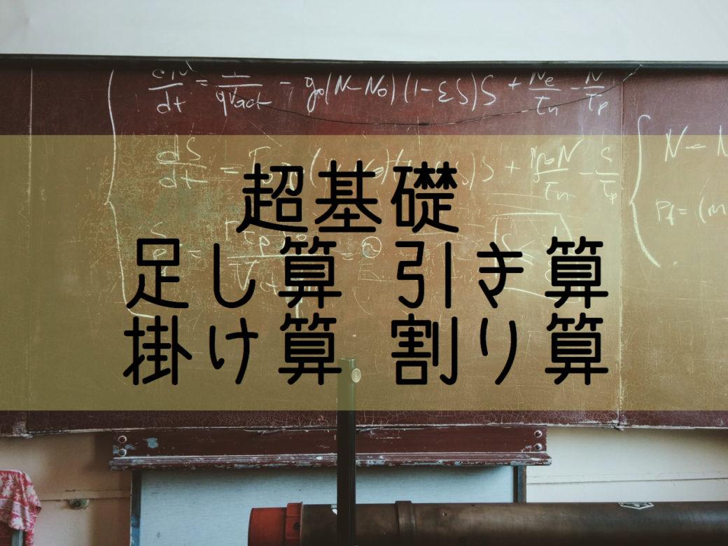 【超基礎 中学英語】足し算、引き算、掛け算、割り算の英語表現まとめ