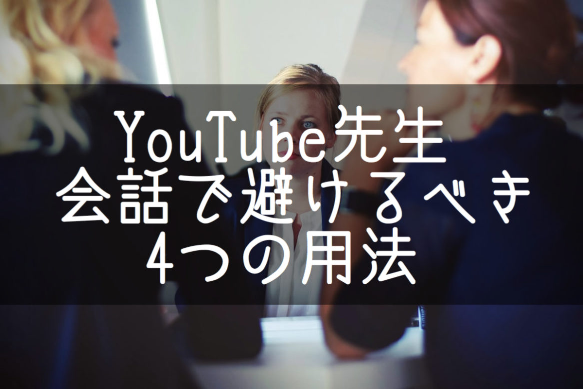 【YouTube先生】-Furthermore-Moreover-Therefore-However-会話で避けるべき4つの用法