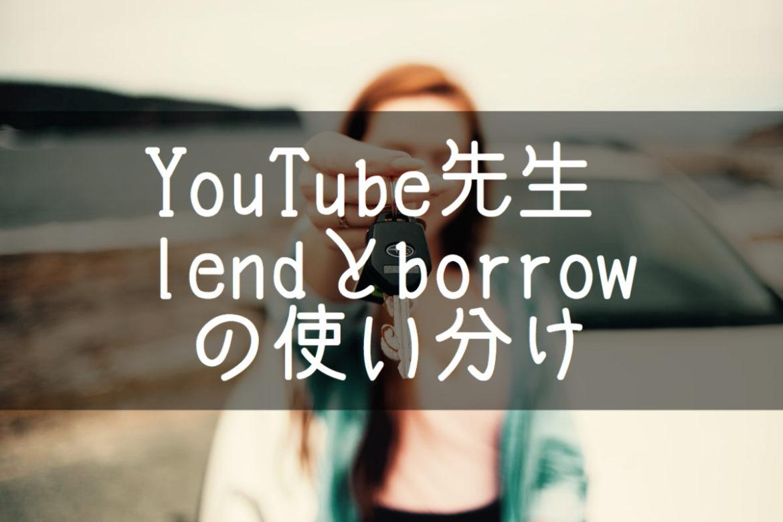 【YouTube先生】貸す借りる lendとborrowの使い方の違い