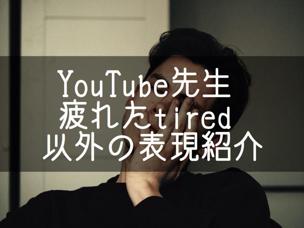 【YouTube先生】疲れを表す5つの表現まとめ HanaEnglish