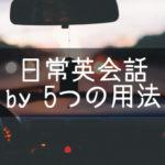 【日常英会話】by 違いがわかる5つの用法とその使い方