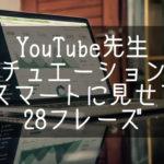 【YouTube先生】14のシチュエーション別 仕事でスマートに見せる英語28フレーズ