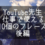 【YouTube先生】仕事・オフィスで使える便利な10個のフレーズ 後編5フレーズ