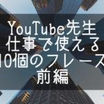 【YouTube先生】仕事・オフィスで使える便利な10個のフレーズ 前編5フレーズ