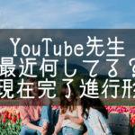 【YouTube先生】「最近何々してる?」は現在完了進行形で表現 今回も有益すぎる回