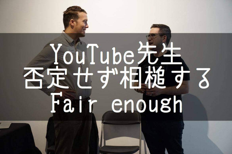 【YouTube先生】Fair enough「そうなんだね〜。」と意見を尊重する表現 HanaEnglish