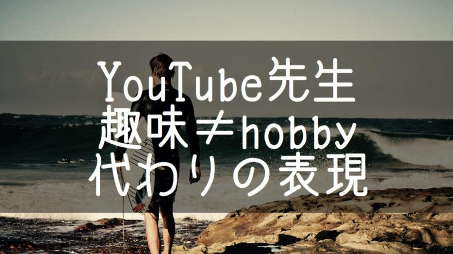 趣味を聞くのにhobbyは実は使わない!その代わりの表現