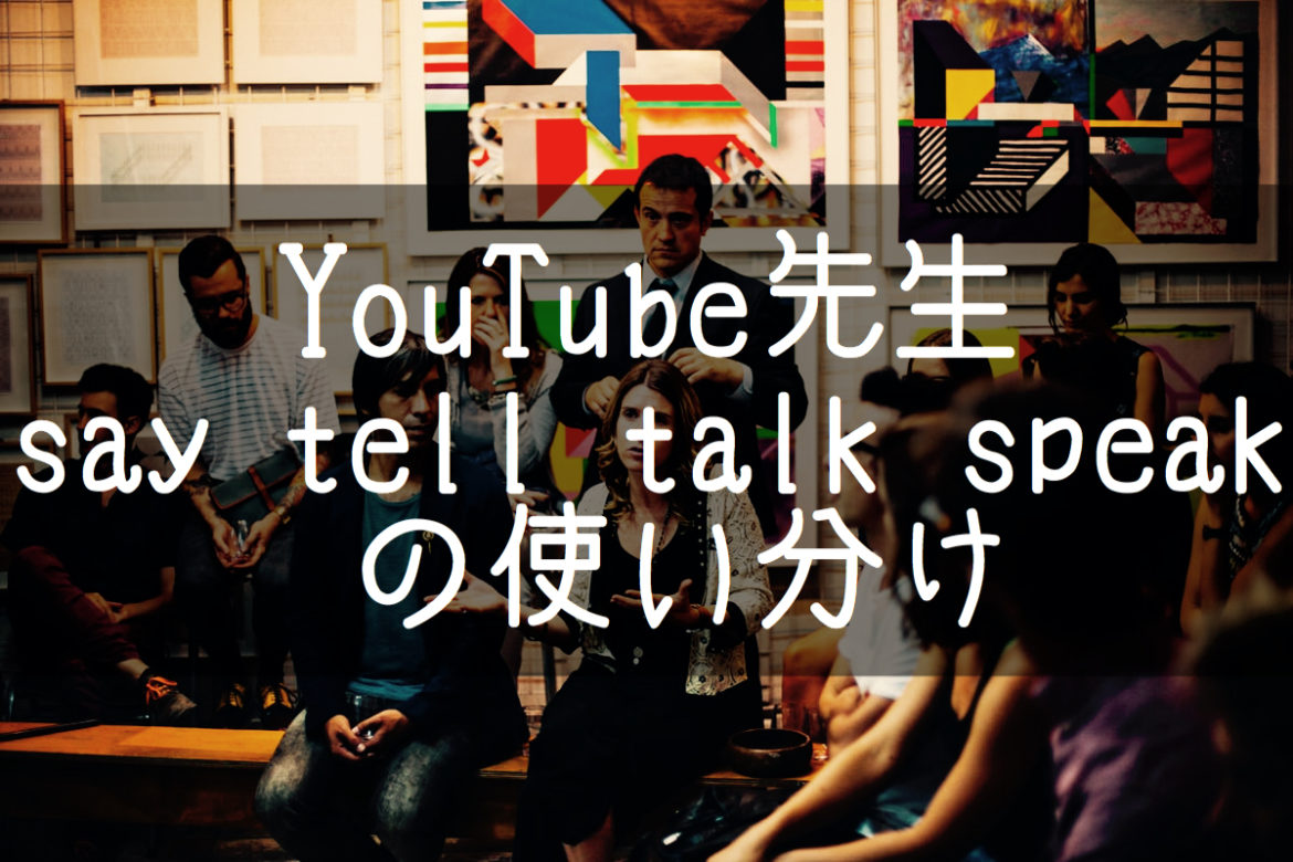 【YouTube先生】say tell talk speak の使い分け