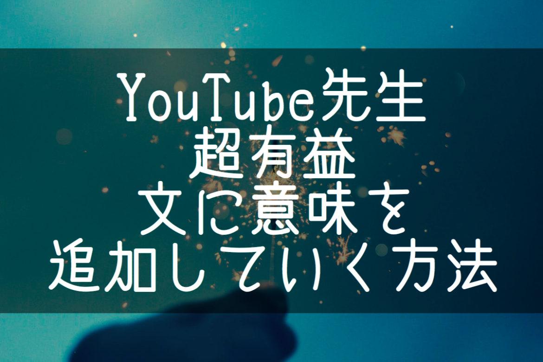 【YouTube先生】文 + ◯◯ で超便利な用法へ大変身!知らないと必ず損する応用編