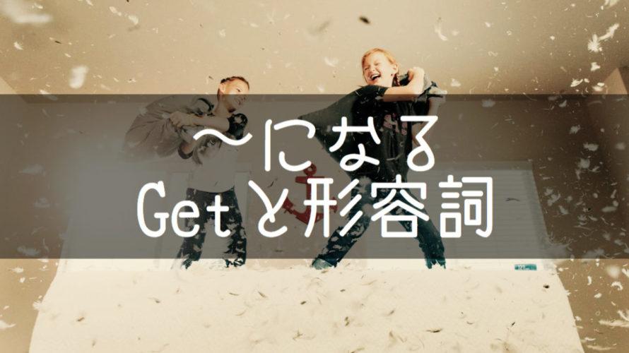 「〜になる」をGetと形容詞で表現  あいうえおフォニックス