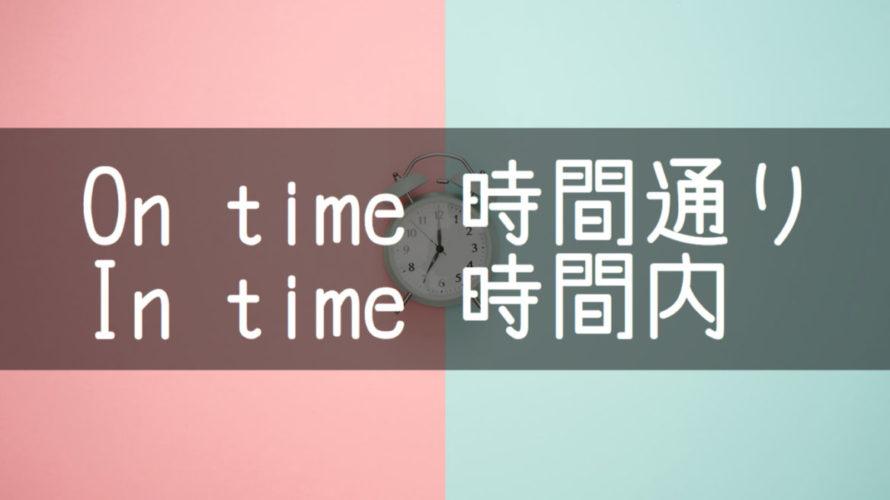 on timeとin timeの違い 間違えがちなonとinの違いとは